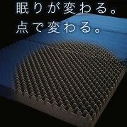 点で支える体圧分散敷ふとん シングル(テンデササエル3 S)