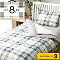 【8点セット】必要なものが全部そろう寝具セット シングル(オールシーズン16 S)