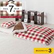 【7点セット】Nウォームの毛布とフリース素材のカバー付き寝具シングル(スグニツカエルAWRES)ニトリ【送料無料・玄関先迄納品】