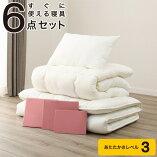 すぐに使える寝具6点セット(シングル N2 RO S)