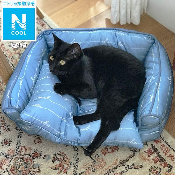 犬・猫用ペットベッド(NクールH ソファ)