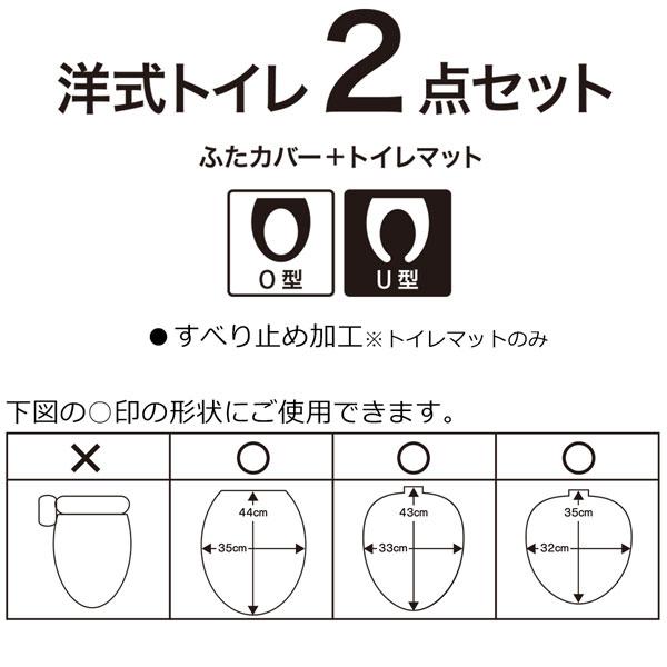 O・U型共通洋式トイレ2点セット(シャルマンNV)ニトリ【玄関先迄納品】〔合計金額11000円以上送料無料対象商品〕