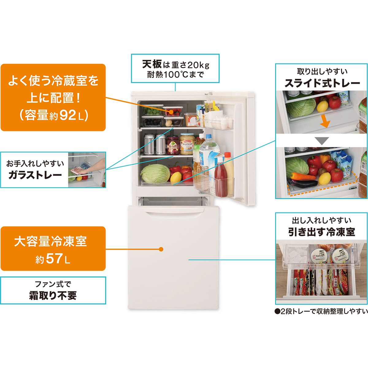 149L容量ファン式2ドア冷蔵庫(NTR-149WA)リサイクル回収有りニトリ【配送員設置】【1年保証】