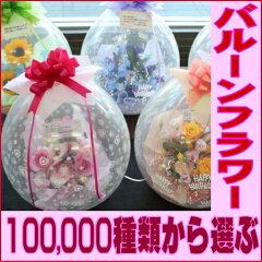 花 バルーンフラワー ギフト アレンジメント プレゼント 誕生日 お祝い 祝 セット 花 バル...