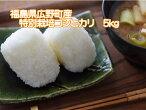 平成30年産特別栽培米コシヒカリ5kg