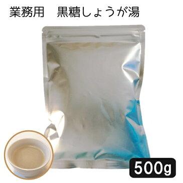 ニットーリレー 業務用 黒糖しょうが湯 500g 粉末タイプ