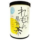 瀬戸内(広島県)産レモンと利尻昆布の旨みをブレンドしたひろしま瀬戸内れもん昆布茶40g缶