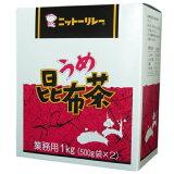 【ニットーリレー】業務用うめ昆布茶1kg(500g×2袋)