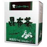 【ニットーリレー】業務用昆布茶1kg(500g×2袋)