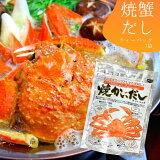 「焼蟹だし8g×7袋」(ティーパック)
