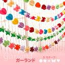 ガーランド カラフル 星型 ハート 蝶々 丸型 フラワー 結婚式 婚礼...