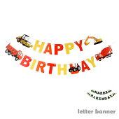 ペーパーガーランドレターバナーペーパーガーランドバースデーバナー子ども部屋インテリアパーティーグッズ飾り付けお誕生日繰り返し使えるガーランド誕生日飾り装飾働く車ミキサー車ダンプカーショベルカーロードローラートラクターHAPPYBIRTHDAY