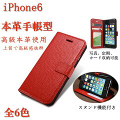 【レビューを書いて、メール便送料無料】【iPhone6ケース カバー】/アイフォン/アイフォーン/iphone6 4.7 inch/4.7 インチ/カード写真収納付き/スタンド機能/手帳型ケース/横開き/本革/ライチ紋/ストラップ穴付/全6色