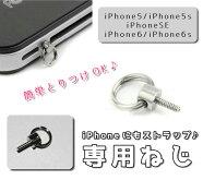 iPhone6siPhone6sPlusiPhone6iPhone6PlusiPhone5siPhone5iPhoneSE専用ストラップが付けられるようになるパーツストラップネジストラップパーツストラップアクセサリー