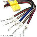 ネックストラップ 首かけタイプ スマホ汎用 IDカード 社員証 収縮素材 ワンタッチ 取り外し可能