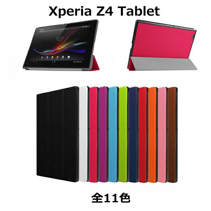 タブレットPCアクセサリー, タブレットカバー・ケース XperiaZ4 Tablet Xperia Z4 SO-05G SOT31 wi-fi