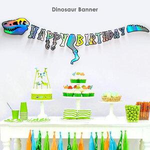 恐竜 ガーランド 飾り 男の子 ダイナソー アルファベットガーランド HAPPY BIRTHDAY レターバナー キッズ 誕生日 お祝い パーティー 飾り付け バースデー装飾 おしゃれ かっこいい インテリア 子供部屋 ホログラムカラー