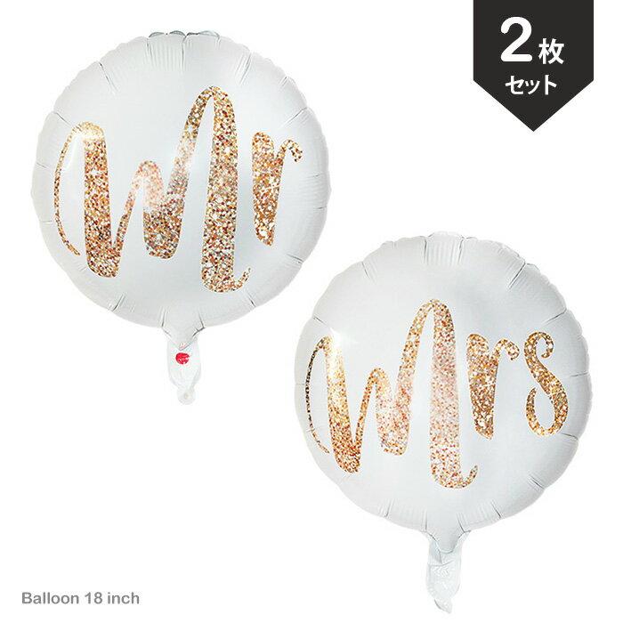 ウェディング mr mrs バルーン 結婚式 パーティー 二次会 前撮り 装飾 飾り ウェルカムスペース 風船 ヘリウムガス対応 フォトプロップス フォトアイテム