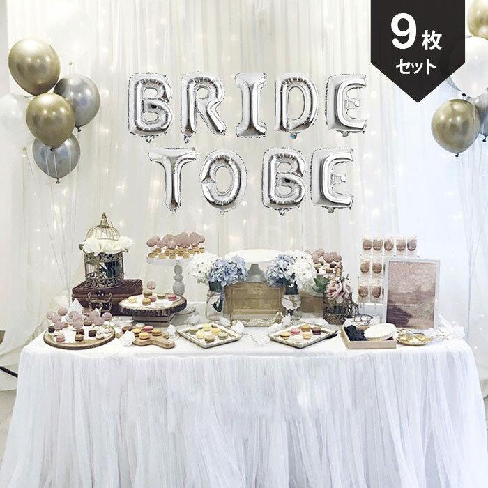 ウェディングバルーン BRIDE TO BE ガーランド フォト アルファベット 前撮り セット 風船 デコレーション お祝い 装飾 飾り バチェロレッテパーティー 結婚式