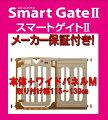 【安心のメーカー保証】【送料無料】日本育児スマートゲイト2本体+専用ワイドパネル2Mサイズ(取り付け可能幅115〜139cm)スマートゲート