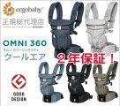 【ergobaby・エルゴベビー】ベビーキャリアOMNI(オムニ)360クールエア新生児から使える子守帯
