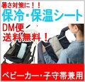 【DM便送料無料】ベビーキャリア&ベビーカー兼用保冷・保温シート抱っこ紐やベビーカーに兼用できる保冷シート