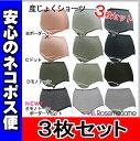 3枚組 産褥ショーツ M〜LLサイズ【ローズマダム】【ネコポス便】