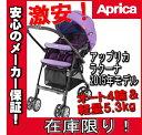 アップリカ ラクーナ 2015 Aprica LUXUNA A型ベビーカー 両対面式アップリカ ラクーナ ベビーカー北海道(3000円)は別途送料後ほど加算致します沖縄発送不可離島別途送料