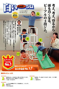 白いわんぱくジム【RCP】送料区分160〜200サイズ