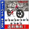 【あす楽対応】【アイデス】D-BikeKIX/ディーバイクキックスバランスバイクD-BikeKIXディーバイクキックスバランスバイク北海道(3000円)離島別途送料沖縄不可