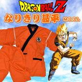 ドラゴンボールZ なりきり甚平DRAGONBALL Z人気アニメのキャラクター甚平綿100%M/L/LL651-0333