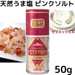 ヒマラヤ岩塩 ミル付 50g 食塩 ピンクソルト ミネラル まろやか うま塩 無添加 セラミック
