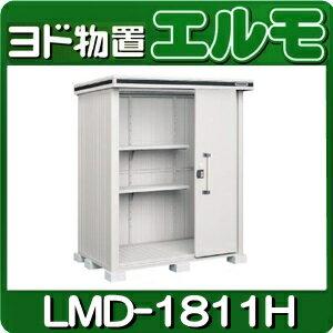 物置・屋外 おしゃれ 物置き 大型 小型 小屋:ヨド物置エルモ LMD-1811H(一般型/背高)[G-348]【あす楽対応不可】【全品送料無料】:2020