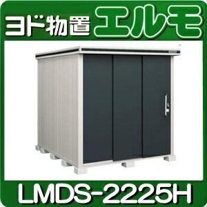 物置・屋外 おしゃれ 物置き 大型 小型 小屋:ヨド物置エルモ LMDS-2225H(積雪型/背高)[G-387]【あす楽対応不可】【全品送料無料】