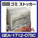 四国・ゴミストッカーGEA-1712-07SC(970L ゴミ袋21個...