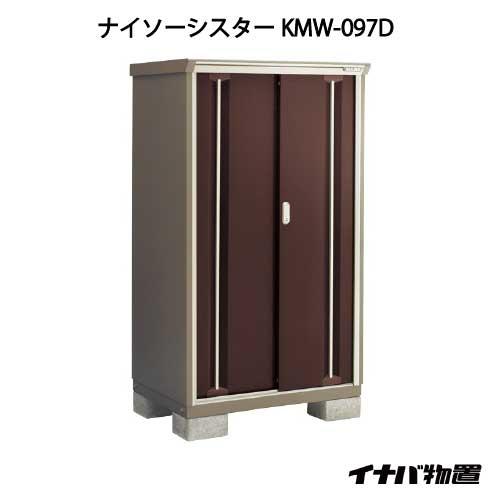 関東 販売 イナバ物置ナイソーシスターKMW-097D:全面棚タイプ G-1031  smtb_s  あす楽対応不可