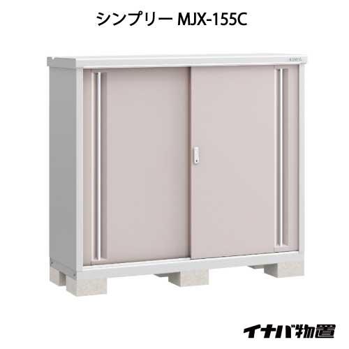 関東 販売 物置・屋外おしゃれ物置き大型小型小屋:イナバ物置シンプリーMJX-155C:全面棚タイプ G-644  smtb_