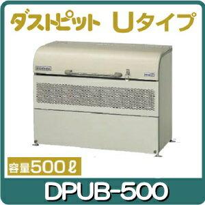 ヨドコウ・ダストピットUタイプ DPUB-500(500L ゴミ袋11個 5世帯用)[G-209]【あす楽対応不可】ゴミ箱 ゴミ収集庫 ダストボックス ゴミステーション:2020