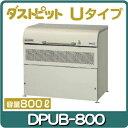 『ゴミ収集庫』-ダストピットUタイプ DPUB-800[GD-210]...