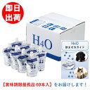 H4O ペット用 水素水 60本セット 【送料無料】 ペットウォーター 犬 猫 水素水 犬用 猫用  ...