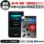 【送料無料】 せどり KDC 200iM & 接続設定ガイド 2点セット 日本語対応 初心者向け バーコード リーダー スキャナー ビーム Bluetooth 搭載 USB iPhone スマホ 超小型 物販 日本語表示対応 接続可能 4M 高速読み取り