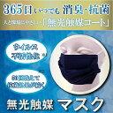 洗えるマスク ネイビー 日本製 抗菌 無光触媒 マスク 1枚【送料無料】布マスク 消臭 プリーツ ノーズワイヤー 洗濯可 洗える