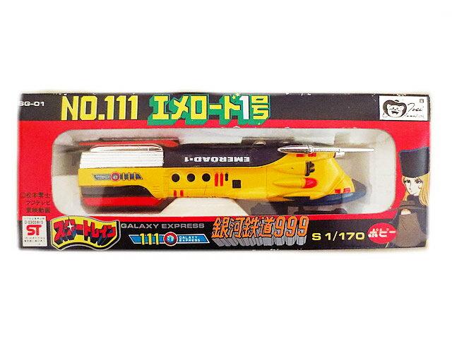 おもちゃ, ロボットのおもちゃ  999