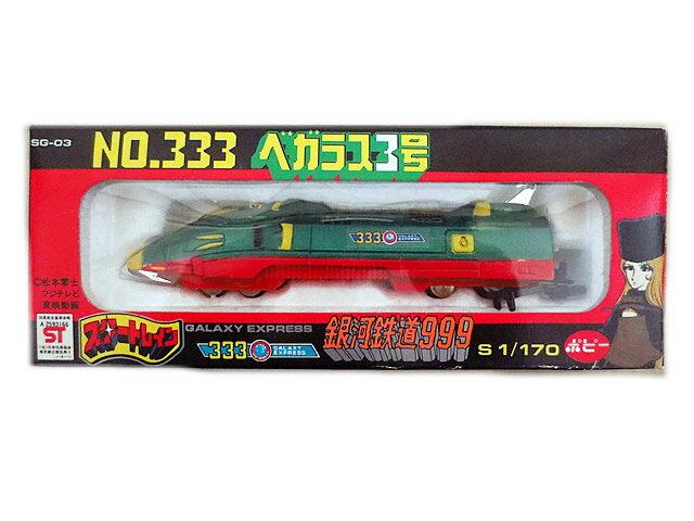 おもちゃ, ロボットのおもちゃ  999 SG-03 NO.333 3