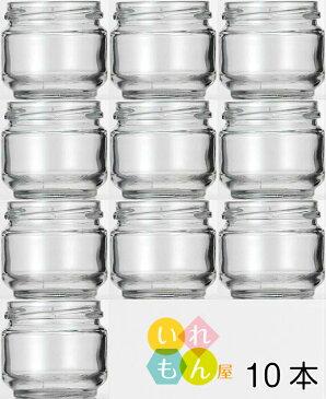N-124TW透明びん/10本入キャップ付【ジャム瓶 調味料びん ガラス瓶 ガラス保存容器 保存瓶 はちみつ容器 果実酒びん エッグスラット 密封 硝子瓶】【RCP】