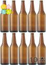 NOB-500ビールびん/10本入キャップ付【ビール瓶 飲料瓶 ガラス瓶 ガラス保存容器 保存瓶 地ビール 酵母 硝子瓶】【RCP】