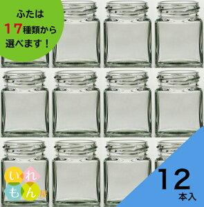 ジャム瓶 ふた付 140ml 12本入【NJ-140角瓶】ガラス瓶 保存瓶 はちみつ容器 小さい かわいい 可愛い おしゃれ オシャレ スタイリッシュ かっこいい