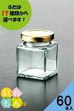 ジャム瓶 ふた付 140ml 60本入【NJ-140角瓶】ガラス瓶 保存瓶 はちみつ容器