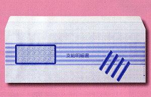 支給明細書封筒(B5白紙出力用)500枚