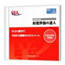 財産評価の達人 Professional Edition ダウンロード版